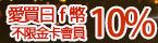 0604愛買日1200-2359
