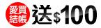 6/21愛買結帳送100