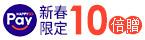 1/28-2/9 HG新春點數10倍送