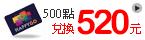 HG_500點換520元-2002
