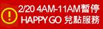 HG維護公告-0220