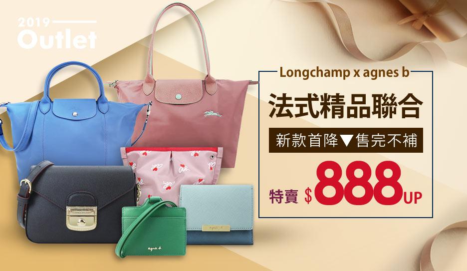 Longchamp & agnes b.↘980up