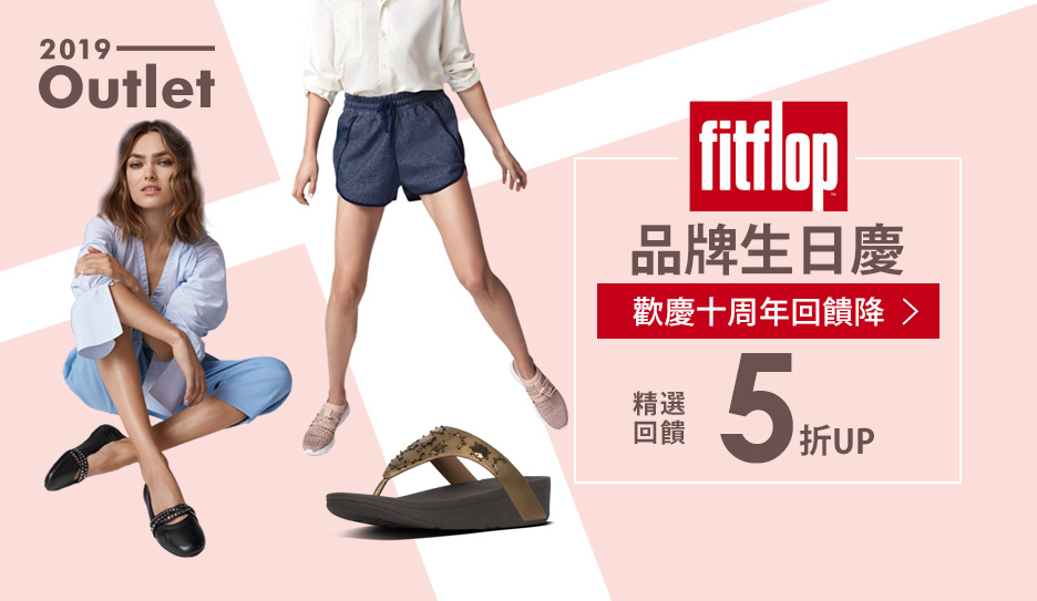 FitFlop™品牌慶↘5折up
