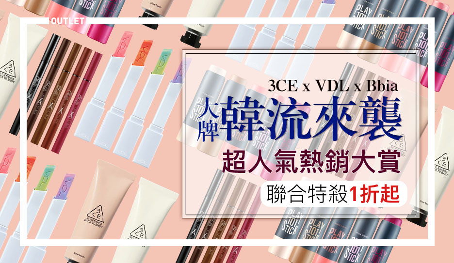 3CExVDL 日韓彩妝聯合↘1折up