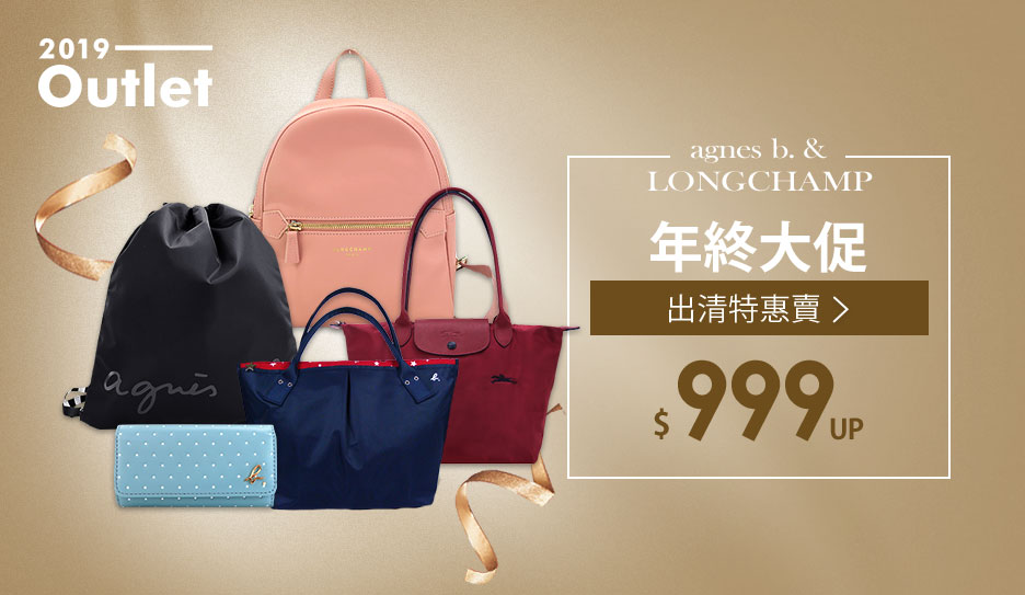 agnes b. & Longchamp↘999up