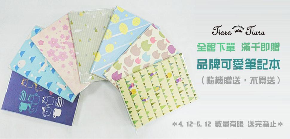 滿額贈品_0412-0612