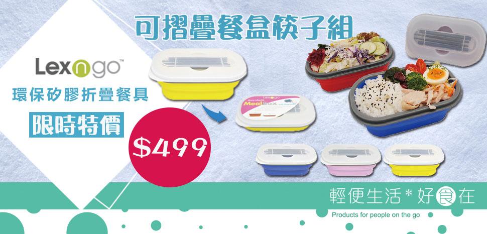 Lexngo環保餐具