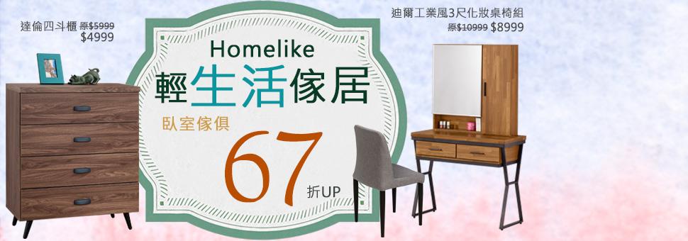 輕生活67折up