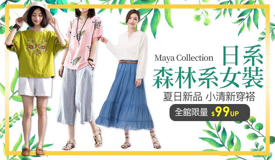 Maya Collection↘森林系限量新品$99up
