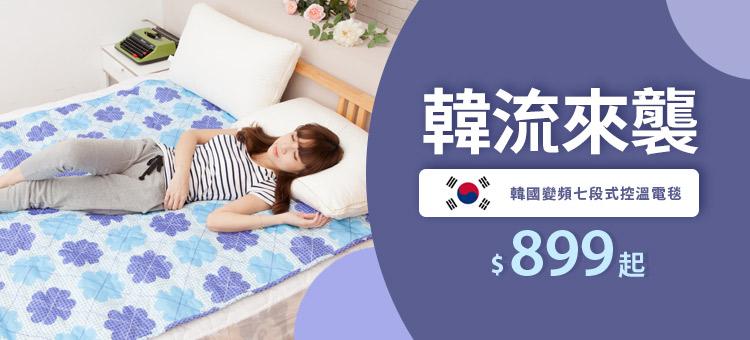 韓國熱消電毯899起