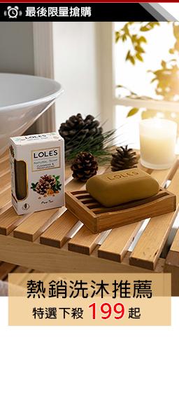 IKPxLOLE'S 熱銷洗沐推薦↘$199up