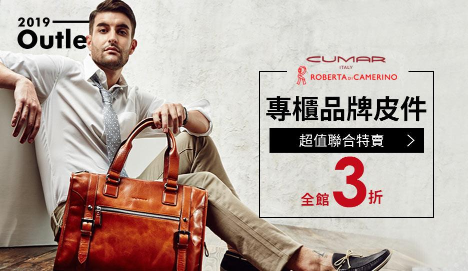 CUMAR皮件↘特賣3折up