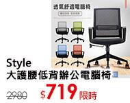Style 大護腰低背辦公電腦椅