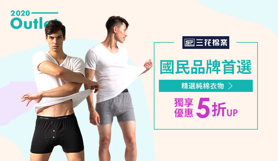 三花棉業↘國民品牌新降5折up