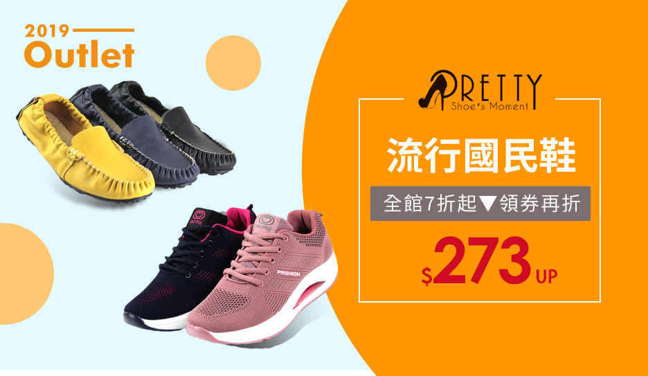 Pretty流行國民鞋↘273up