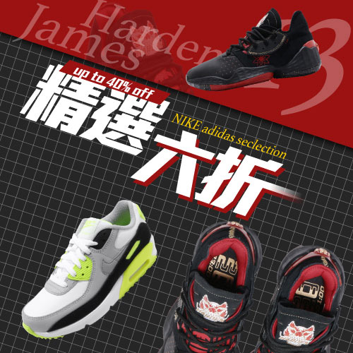 運動鞋品牌聯合-六折專區