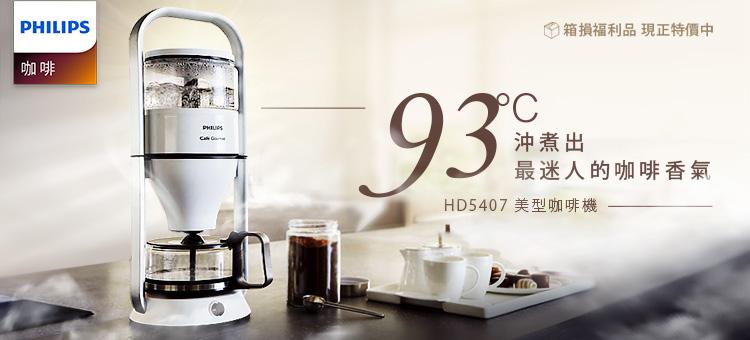 咖啡機福利品回饋