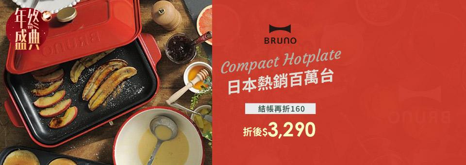 日本BRUNO烤盤熱賣中