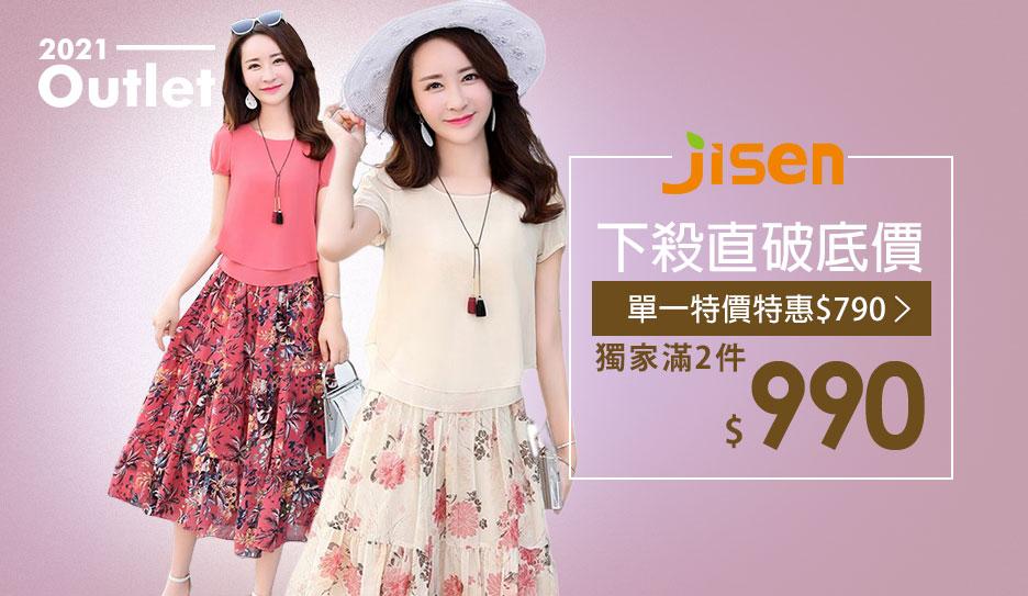 JISEN│最水 淑女洋裝↘單件790/二件990