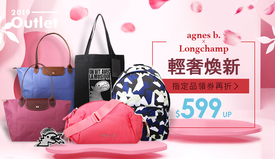 agnes b.& Longchamp↘599up
