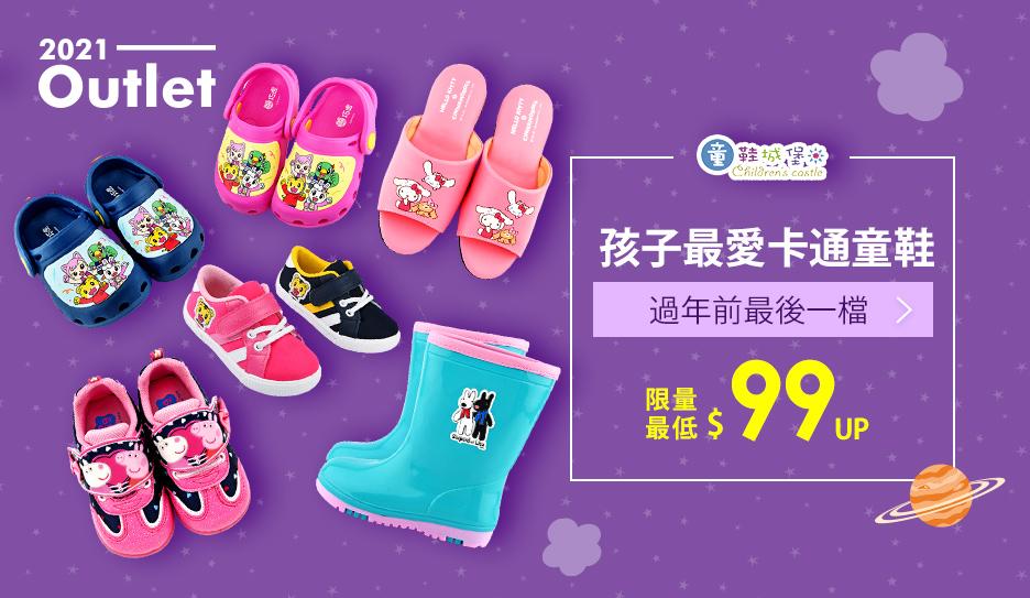 童鞋城堡 ↘年前促銷99up