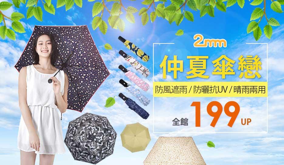 2mm 夏日防曬傘↘179up