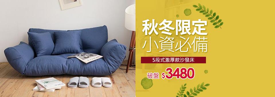 沙發床超低價