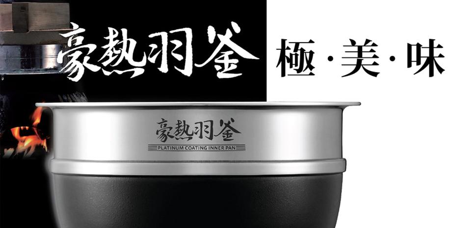 象印豪熱羽釜壓力IH微電腦電子鍋