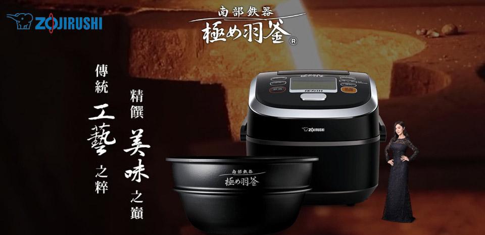 南部鐵器極致羽釜壓力IH炊飯電子鍋