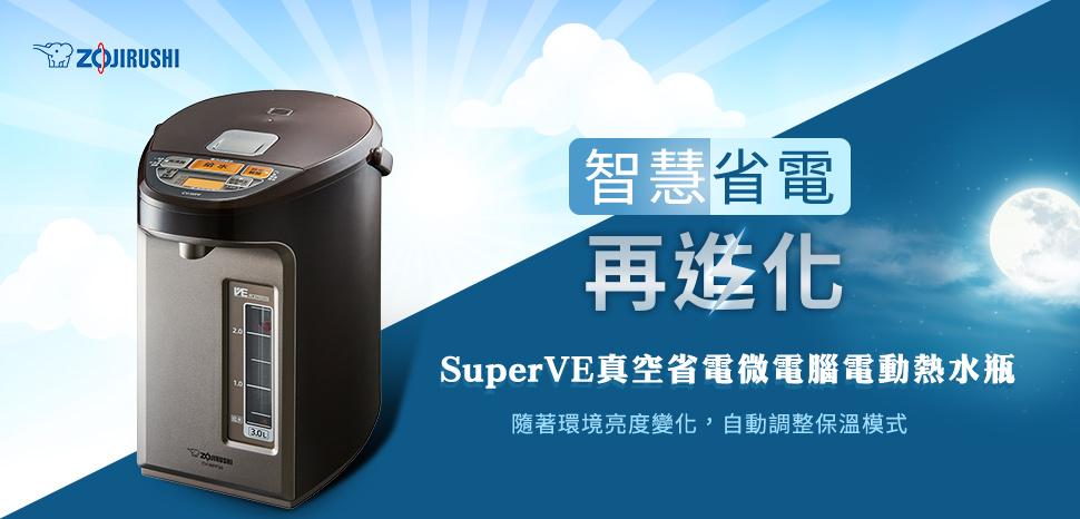 SuperVE真空熱水瓶加碼送好禮