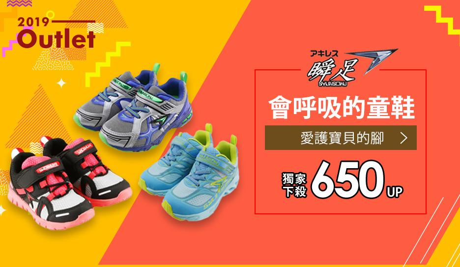 日本瞬足童鞋↘260up
