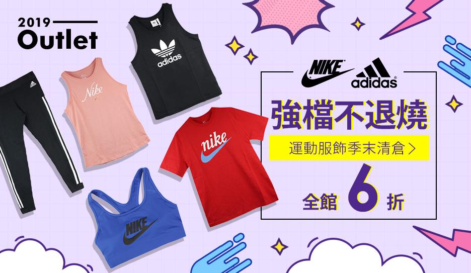 NIKE/adidas服飾↘換季6折