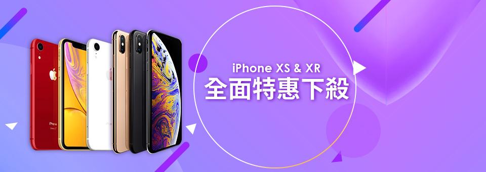 iPhone XR&XS 特惠下殺