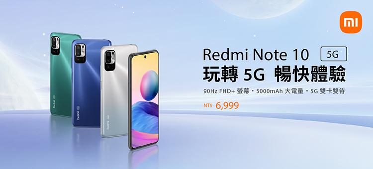 Redmi Note 10 5G 全新上市