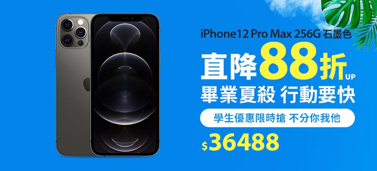 iPhone 12 Pro Max 256G 直降88折up