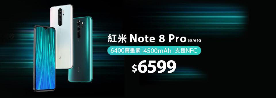 紅米Note 8 Pro