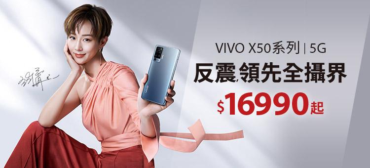 VIVO X50 特惠下殺