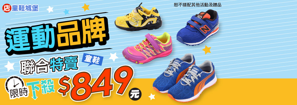 運動品牌童鞋↘
