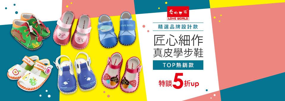 愛的世界童鞋↘
