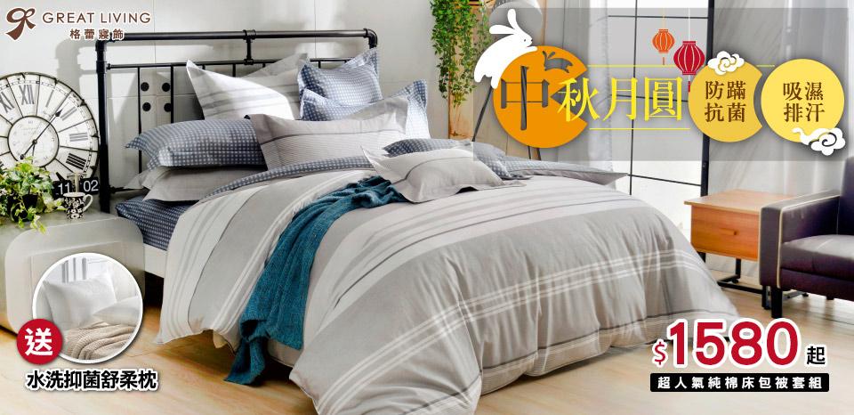 床包組送水洗枕