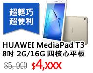華為 HUAWEI MediaPad T3 8吋 2G/16G 四核心平板電腦(金)-【送原廠皮套+螢幕保護貼+平板立式支架】