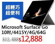 微軟 Microsoft Surface Go (10吋/Pentium黃金級處理器4415Y/4G/64G/W10S)