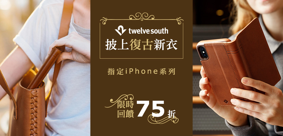 01/31 - 03/15 Twelve South Relaxed、Journal iPhone 7/8/X 75折
