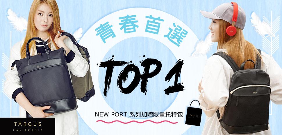 6/1-7/2_Targus 青春首選 TOP 1│ Newport 限量贈托特包