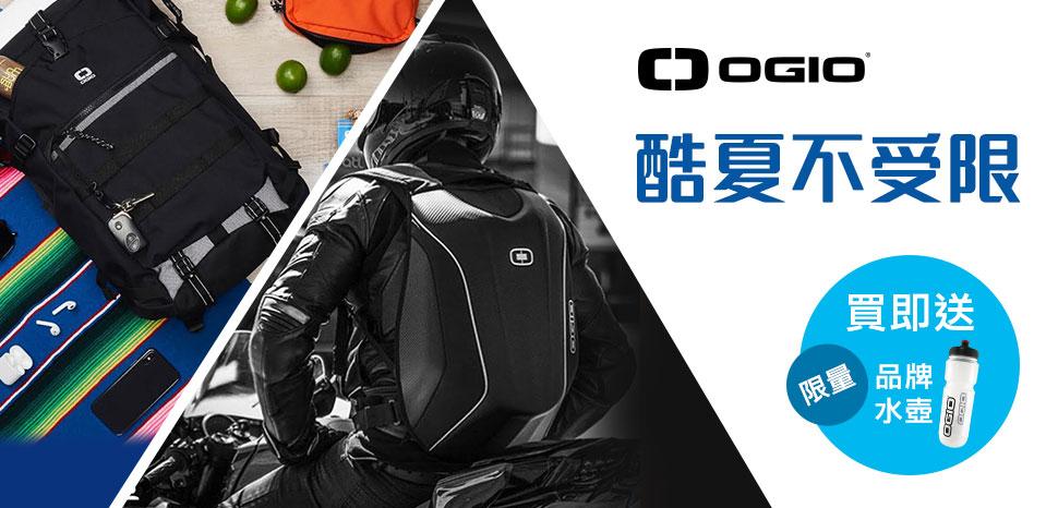 07/01 - 07/31 OGIO 指定單品,限量贈送品牌水壺