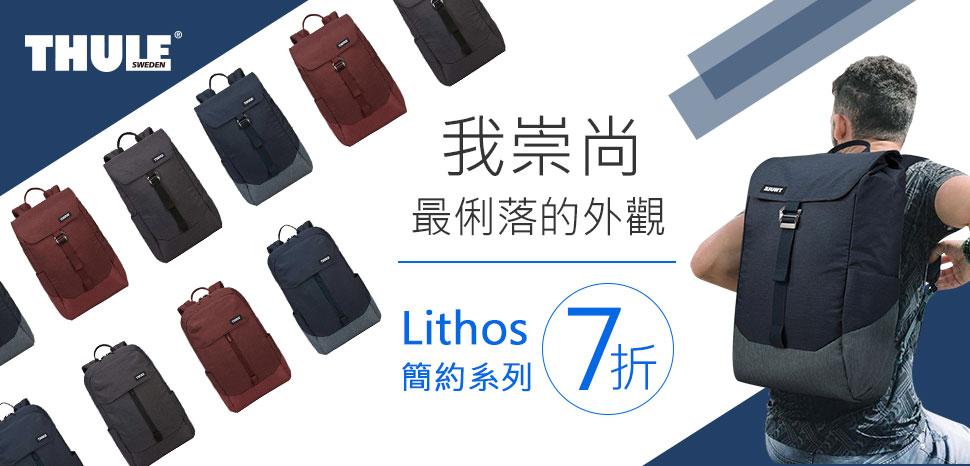 02/01 - 02/28 THULE 開學季活動+Lithos 新色上市 7折
