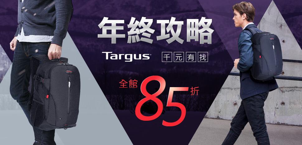 12/02 - 12/31 Targus 全館 85 折起