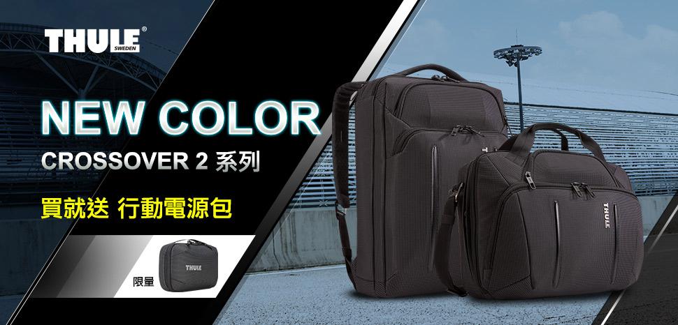 01/01 - 02/28 Thule Crossover2 系列新色上市 購買 Crossover2 系列背包 搭贈行動電源包