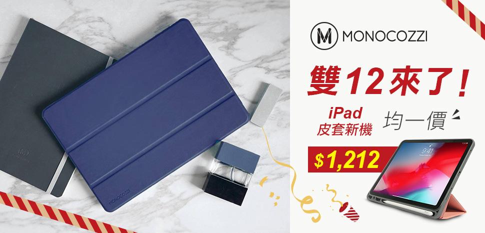 12/02 - 12/31 MONOCOZZI iPad 均一價 $1,212