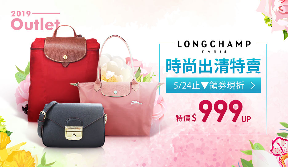 Longchamp特降↘999up